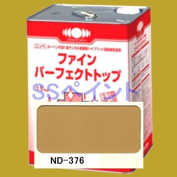 日本ペイント ファインパーフェクトトップ 色:ND-376 15kg(一斗缶サイズ)