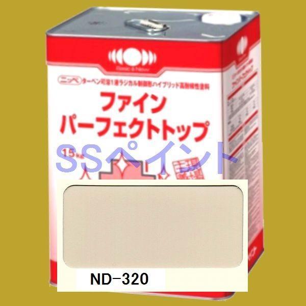 日本ペイント ファインパーフェクトトップ 色:ND-320 15kg(一斗缶サイズ)