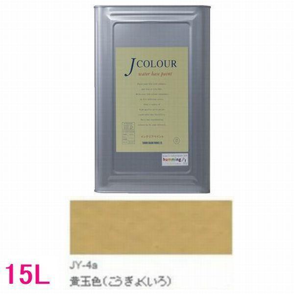 ターナー色彩 つやけし水性塗料 Jカラー Traditionalシリーズ2 色:JY-4a 黄玉色(こうぎょくいろ)15L(一斗缶サイズ)