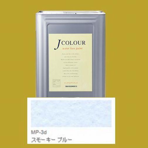 ターナー色彩 つやけし水性塗料 Jカラー ターナー色彩 つやけし水性塗料 Jカラー ターナー色彩 つやけし水性塗料 Jカラー Mutedシリーズ PALE 色:MP-3d スモーキー ブルー 15L(一斗缶サイズ) ec5