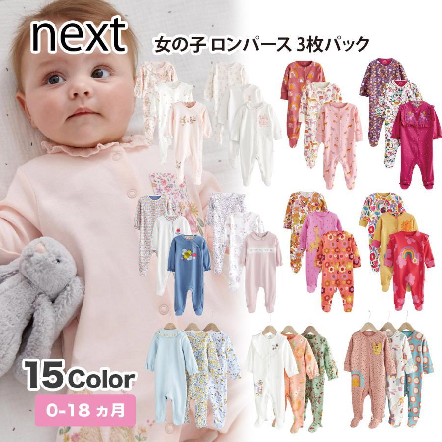 ネクスト  NEXT  ベビー服 ロンパース  3枚パック  女の子 8種類 スリープスーツ カバーオール 足つき 新生児 0-18ヶ月 長袖[衣類]|ssshop