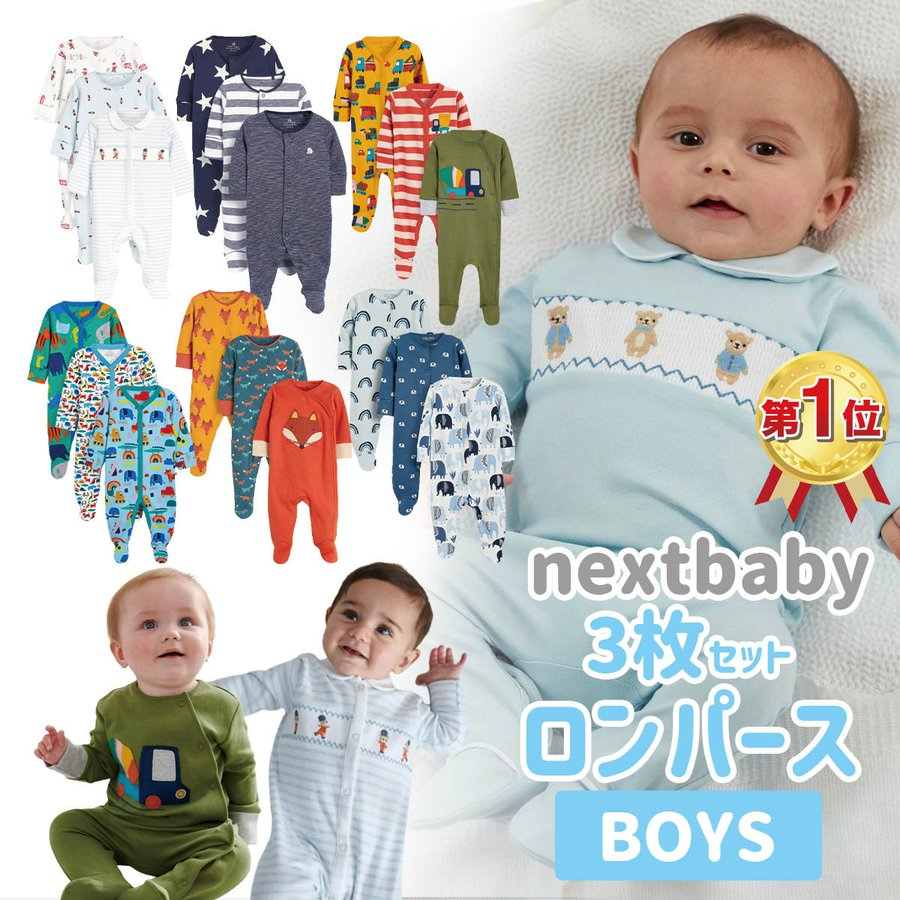 Next 子供 服