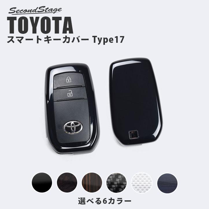 トヨタ スマートキーカバー キーケース Type17 全8色 ヤリス ...