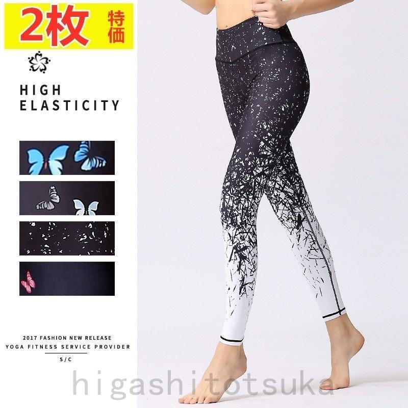 ホットヨガウェア 購入 パンツ レギンス 花柄 かわいい 女性 レディース 新作製品 世界最高品質人気 美脚 きれいトレーニング お洒落 ZUMBA フィットネス 速乾 スポーツウエア ズンバウェア