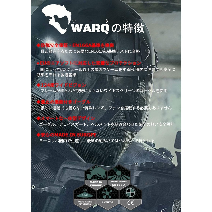 WARQ ヘルメット  スタンダード【TAN・クリアスクリーン】 stad 05