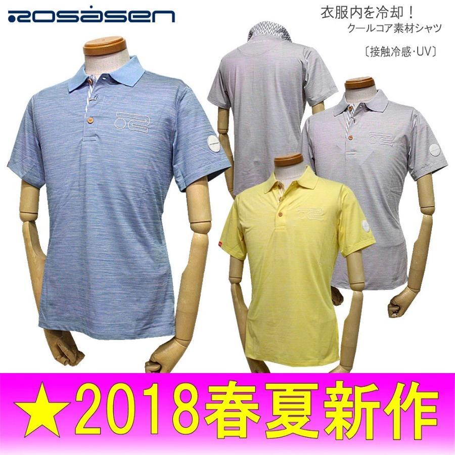 【30%OFF!セール】ロサーセン / Rosasen (2018春夏新作!)クールコアメランジポロ/ 半袖ポロシャツ(メンズ)