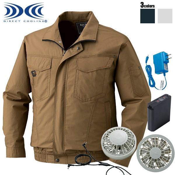 【送料無料】 KU91400 空調服 長袖ブルゾン ファン・バッテリーセット ジーベック 綿100% XEBEC