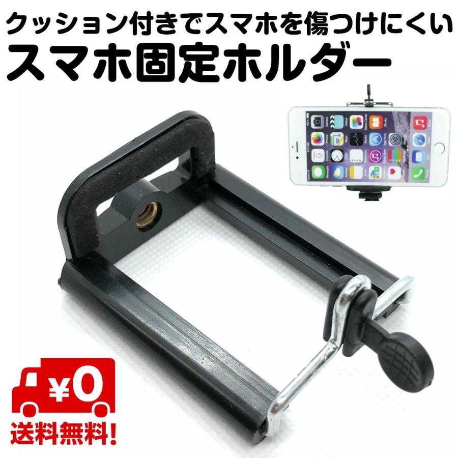 シンプル スマートフォン用 三脚マウント スマホ iphone 愛フォン アンドロイド 三脚 固定 ホルダー ネジ穴搭載 大サイズ 50mm〜80mmにスライド 送料無料|standard-net