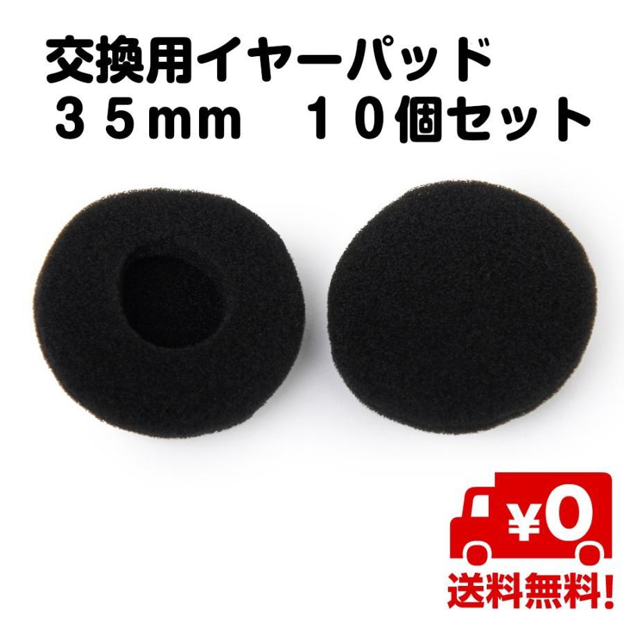 10個セット 交換用 イヤーパッド イヤークッション イヤホン インカム ヘッドフォン 35mm MDR-Q55 MDR-Q21LP対応 黒 スポンジ 送料無料 standard-net