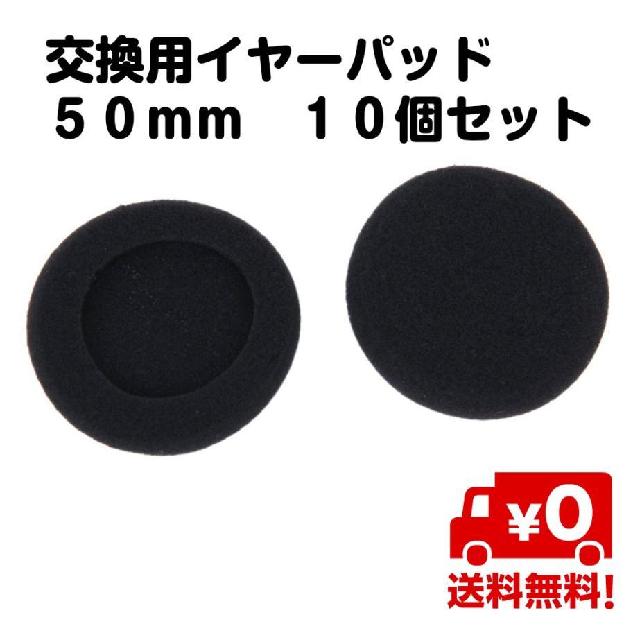 10個セット 交換用 イヤーパッド イヤークッション インカム ヘッドフォン イヤホン 50mm 黒 スポンジ 送料無料|standard-net