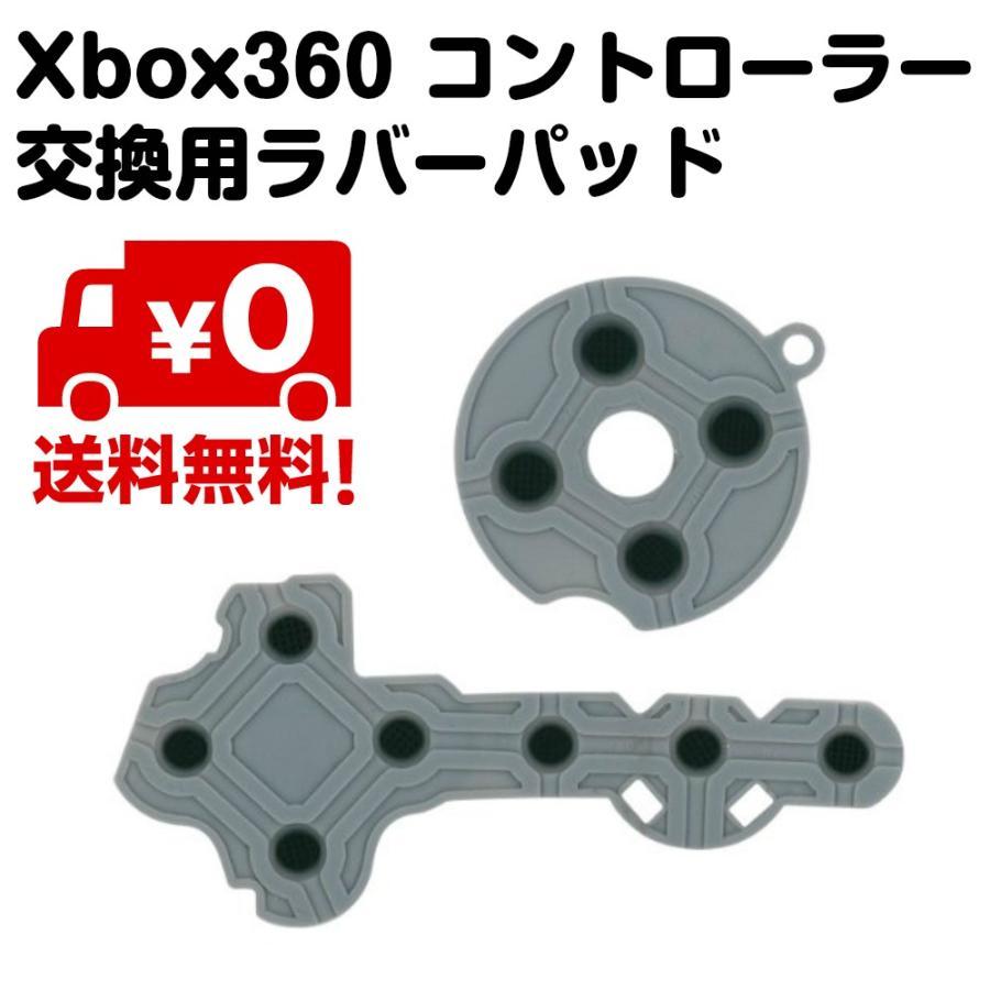 Xbox360 コントローラー 交換 ボタン ラバーパッド 修理 スペア 送料無料|standard-net