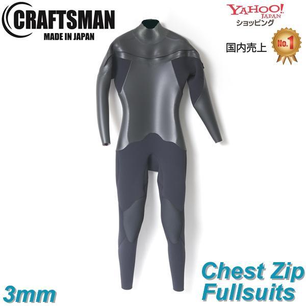 3mm ウエットスーツ フルスーツ ラバー チェストジップ CRAFTSMAN WETSUITS MEN'S LADYS UNISEX FULL SUITS 3mm サーフィン ウェットスーツ 日本製|standardstore