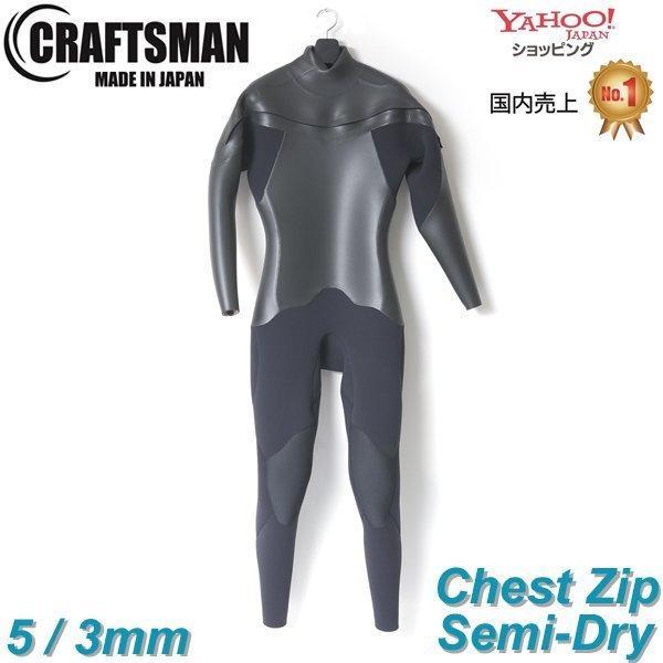 【CRAFTSMAN WETSUITS】 クラフトマンウェットスーツ SEMIDRY 5mm / 3mm セミドライ ウェットスーツ 真冬用 CHESTZIP ラバー 裏起毛 ダブルネック|standardstore