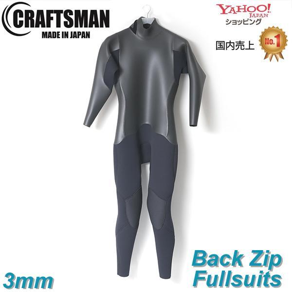 3mm ウエットスーツ フルスーツ ラバー バックジップ CRAFTSMAN WETSUITS MEN'S FULL SUITS 3mm サーフィン ウェットスーツ 日本製|standardstore