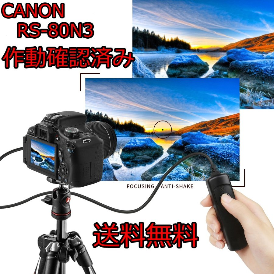 Canon キャノン リモートスイッチ  RS-80N3 互換 シャッター リモコン コード レリーズ|standing-stones