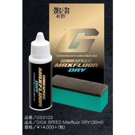 18-19 GALLIUM ガリウム GIGA SPEED MAXFLUOR DRY (30m) GS3103 ギガスピードマックスフロールドライ 液体ワックス ガリウム超高性能ワックス スキー/z