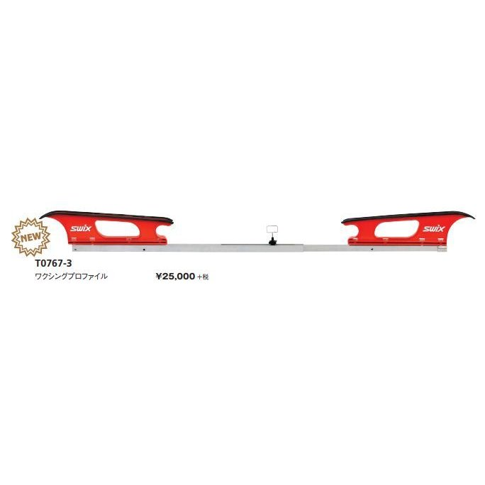 18-19 SWIX ワクシングプロファイル T0767-3 スウィックス スキー メンテナンス/