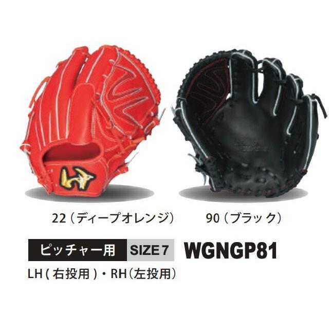 【在庫限り】 ワールドペガサス 軟式 ピッチャー 投手用グローブ サイズ7 グランドペガサス WGNGP81 新球 M号対応 北米ステア和牛タッチ皮革採用 日本製 グラブ*, よかろもんTOWN b6396763