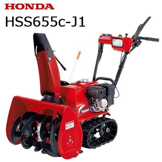 【在庫あり】除雪機 家庭用 ホンダ HSS655c-J1 小型 軽量 セル付き エンジン HONDA HSS655c J1