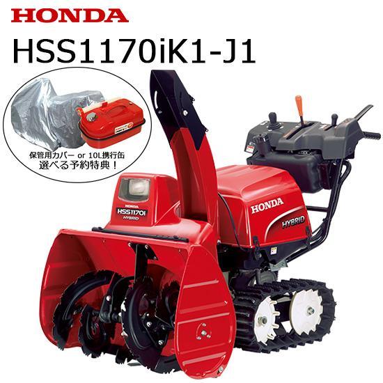 除雪機 家庭用 ホンダ HSS1170i-J 小型 ハイブリッド エンジン HONDA HSS1170i J