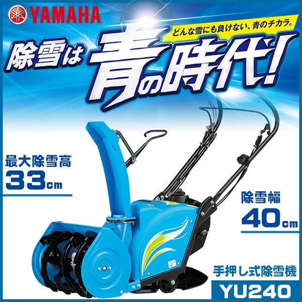 除雪機 ヤマハ除雪機 ゆっきぃ .YU-240. 手押し式除雪機