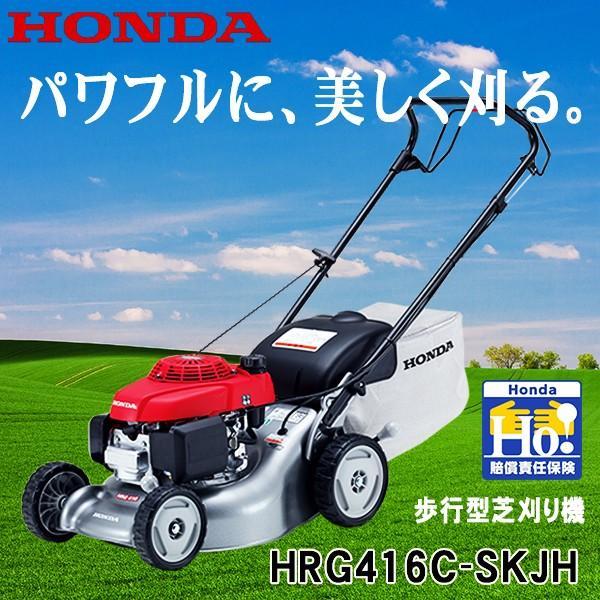 芝刈機 ホンダ 芝刈り機 .HRG416C-SKJH. 無料オイルプレゼント