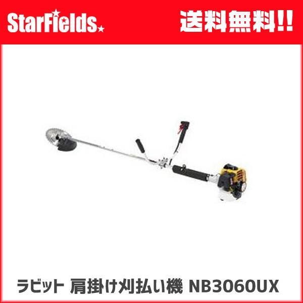 草刈機 ラビット刈払機 .NB3060UX. 肩掛け刈払い機