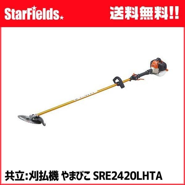 草刈機 共立刈払機 ジュラルミン操作桿 .SRE2420LHTA. ループハンドル エンジン式 刈払い機/草刈り機/芝刈機/芝刈り機/KIORITZ/やまびこ
