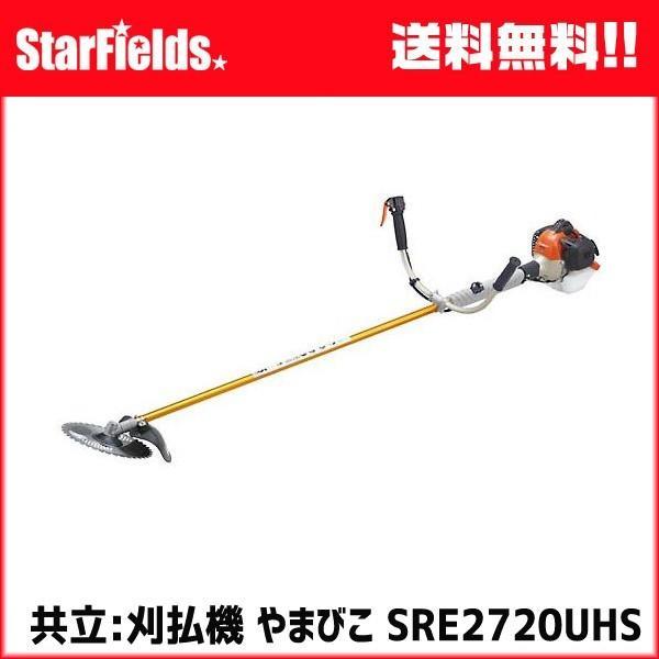 草刈機 共立刈払機 ジュラルミン操作桿 .SRE2720UHS. Uハンドル エンジン式 刈払い機/草刈り機/芝刈機/芝刈り機/KIORITZ/やまびこ