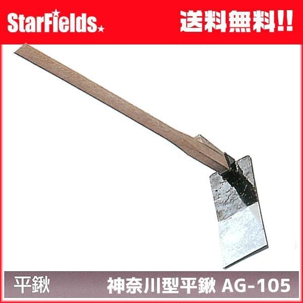 神奈川型平鍬(クワ)AG-105【代引き不可商品】
