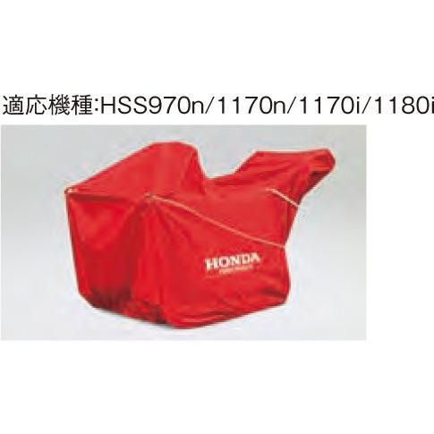 ホンダ除雪機 HSS970n/1170n/1170i/1180用保管用ボディーカバー 11855