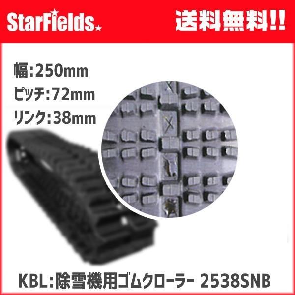 KBL:除雪機用ゴムクローラー 2538SNB メーカー直送/代引き不可