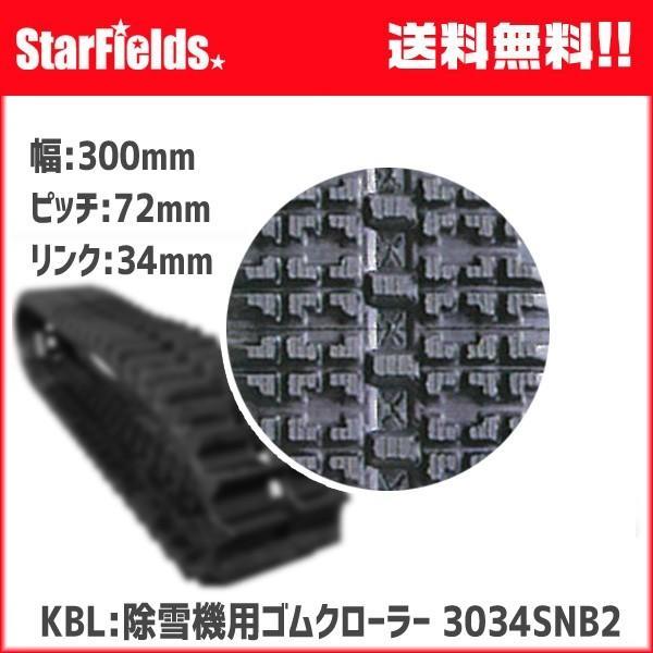 KBL:除雪機用ゴムクローラー 3034SNB2 メーカー直送/代引き不可