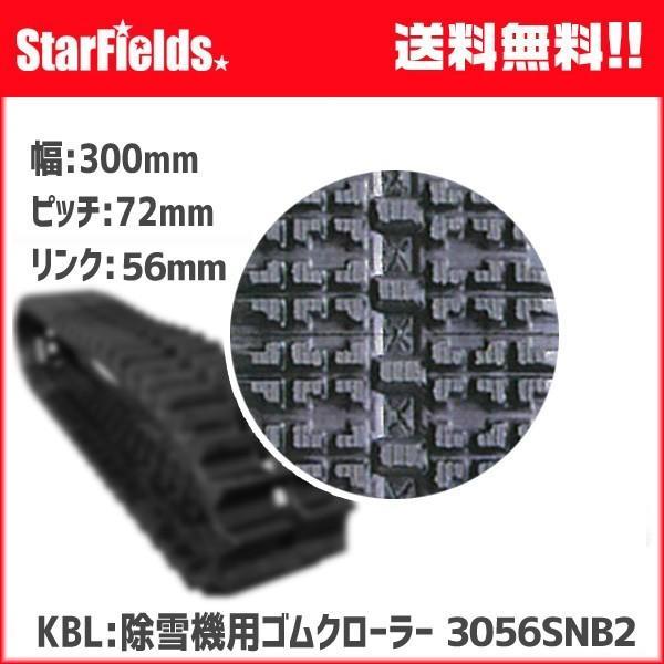 KBL:除雪機用ゴムクローラー 3056SNB2 メーカー直送/代引き不可 クローラー