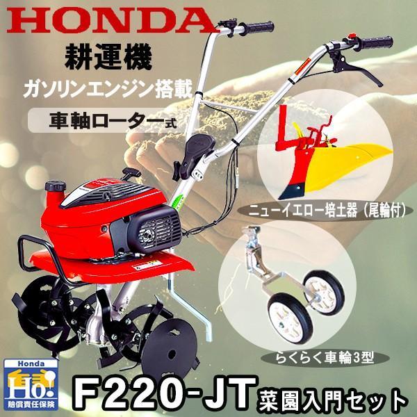 耕運機 ホンダ耕運機 こまめ F220JT+移動輪(11539)&尾輪付き