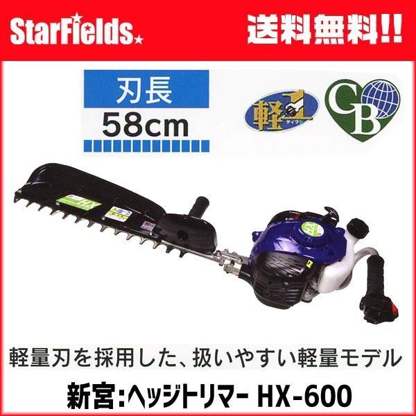 エンジンヘッジトリマ 新宮 HX-600