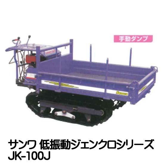 運搬車 サンワ:農業用運搬車「ジェンクロ」 JK-10DG 運搬機