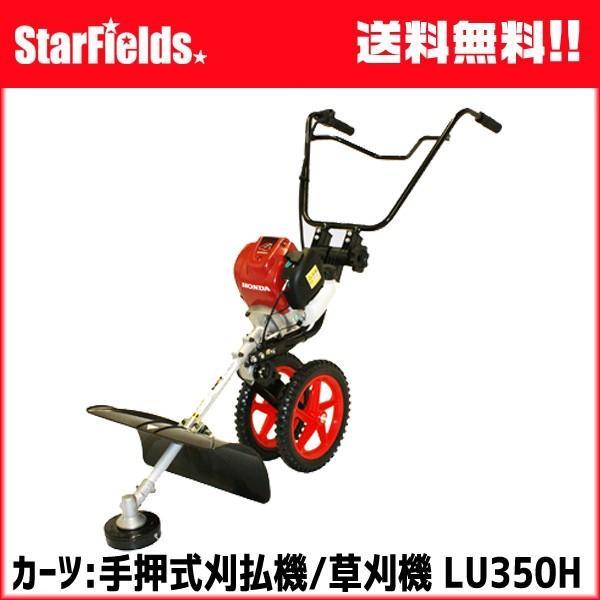 草刈機 カーツ LU350H 手押式刈払機