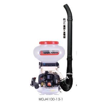 丸山製作所:背負動力散布機 MDJ4001-13