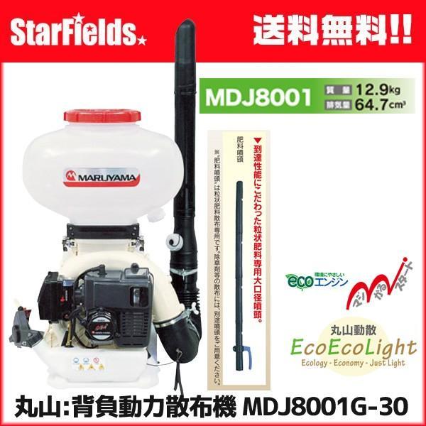 丸山製作所:背負動力散布機 MDJ8001G-30