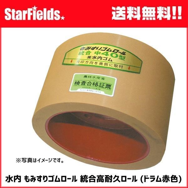水内 もみすりゴムロール 統合中40 高耐久ロール ドラム赤色 もみすりロール mizuuchi