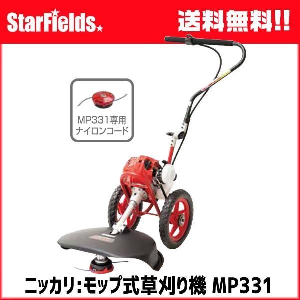 草刈機 刈払機 ニッカリ MP331 モップ式草刈り機