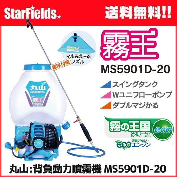 丸山製作所:背負動力噴霧機 霧王 MS5901D-20