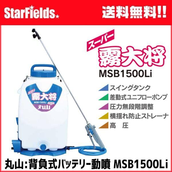 丸山製作所:背負 バッテリー 動力噴霧機 スーパー霧大将 MSB1500Li