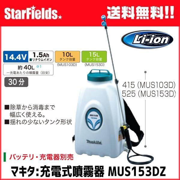 マキタ:充電式噴霧器 MUS153DZ(バッテリ・充電器別売り)