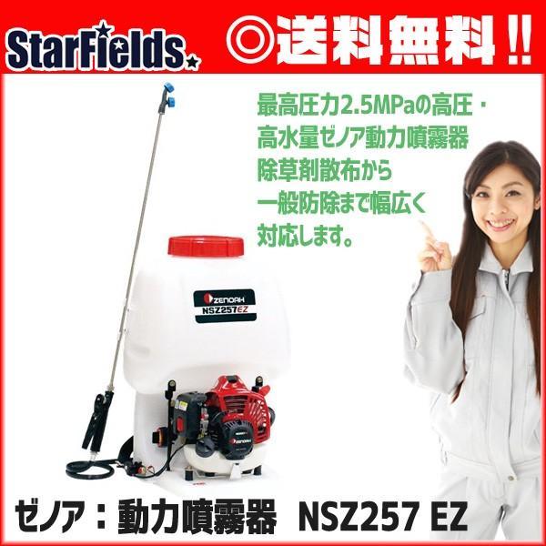 ゼノア:動力噴霧機 NSZ257EZ 動噴