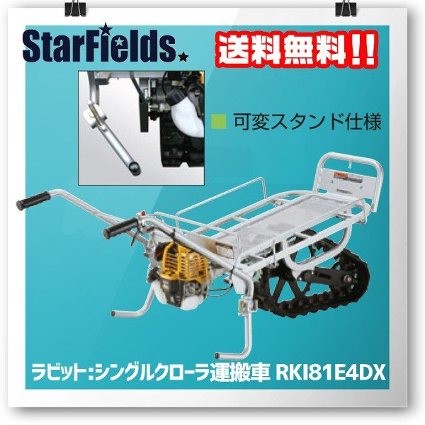 ラビット:シングルクローラミニ運搬車 RKI81E4DX(可変スタンド仕様)