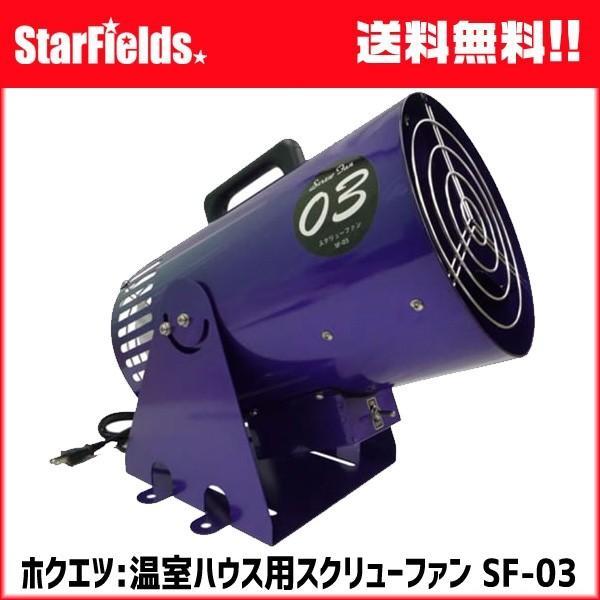 ホクエツ:温室ハウス用循環扇「スクリューファン」SF-03