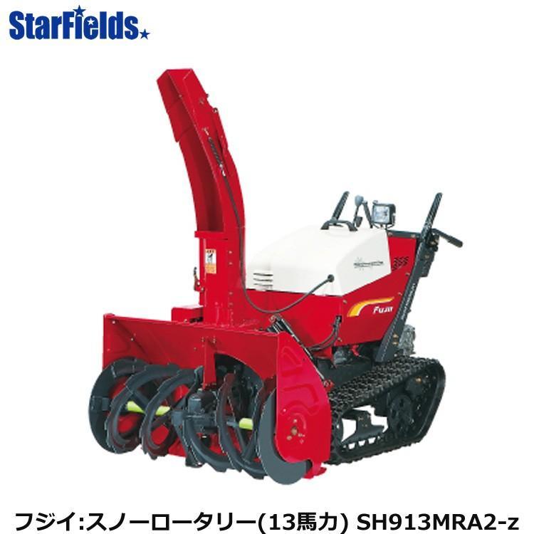 フジイ除雪機 スノーロータリー SH913MRA2-z(ガソリン 13馬力)