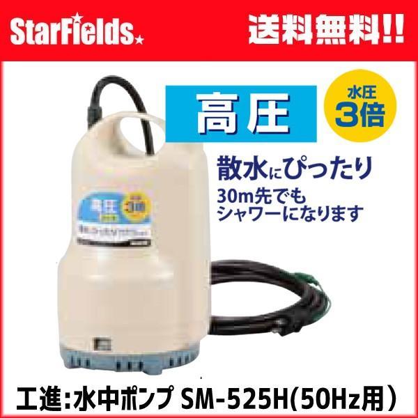 工進 KOSHIN 清水用水中ポンプ「ポンディ」SM-525H(50Hz)
